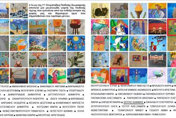 Διακρίθηκαν στην 1ηΟλυμπιάδα Παιδικής Ζωγραφικής έργα παιδιών από το Λουτρό Αμφιλοχίας