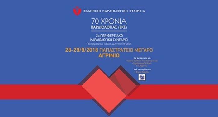 Αγρίνιο: Περιφερειακό Καρδιολογικό Συνέδριο στις 28 & 29 Σεπτεμβρίου