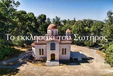Βίντεο: Το εκκλησάκι του Σωτήρος στο πάρκο του Αγρινίου
