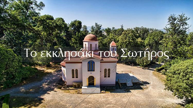 Το εκκλησάκι του Σωτήρος στο πάρκο του Αγρινίου (βίντεο)