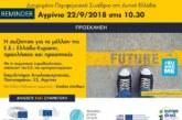 Αγρίνιο: Στις 22 Σεπτεμβρίου το συνέδριο για το μέλλον της Ευρώπης