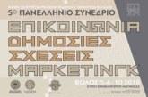 Στο Βόλο το 5ο Πανελλήνιο Συνέδριο της Ένωσης Λειτουργών Γραφείων Κηδειών