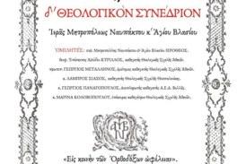«Η Θεολογία στην Τουρκοκρατία» – Δ' Θεολογικό Συνέδριο της Μητρόπολης Ναυπάκτου