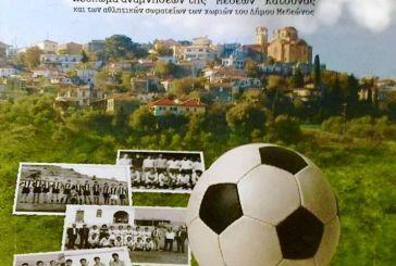 Κυκλοφορεί η Β έκδοση του Λευκώματος αναμνήσεων της «Μεδεών» Κατούνας και σωματείων του Δήμου Μεδεώνος.