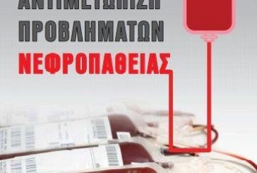 Αύριο, Σάββατο, η ημερίδα του Συλλόγου Νεφροπαθών Αιτωλοακαρνανίας