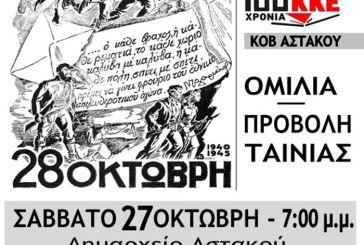 Εκδήλωση στον Αστακό για τα 100 χρόνια του ΚΚΕ