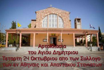 Ο Σύλλογος των εν Αθήναις και Απανταχού Στανιατών  προσκαλεί στην αρτοκλασία του Αγίου Δημητρίου