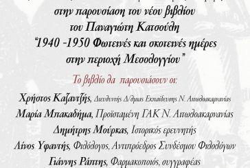 """""""1940 -1950 Φωτεινές και σκοτεινές ημέρες στην περιοχή Μεσολογγίου"""": το νέο βιβλίο του Π. Κατσούλη παρουσιάζεται στο Μεσολόγγι"""