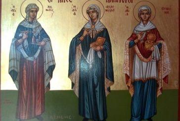 «Οι Τρεις Άγιες Ανάργυρες Ιατροί Ζηναΐδα, Φιλονίλλα και Ερμιόνη»
