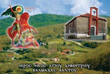 Θεία Λειτουργία στον Ιερό Ναό Αγίου Δημητρίου Βαλμάδας Βάλτου την Παρασκευή