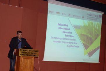 Μεσολόγγι: Διαγωνισμός καινοτομίας στην αγροδιατροφή μέσω του έργου AGROINNOECO (φωτο)