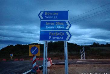 O ηλεκτροφωτισμός εκκρεμεί για την  παράδοση του δρόμου Άκτιο-Βόνιτσα