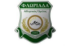 Δήλωσε αδυναμία συμμετοχής ο ΑΟ Φλωριάδας κόντρα στον Μακεδονικό