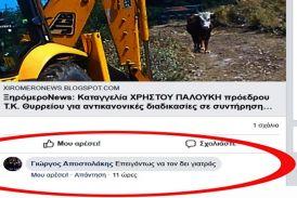 Ο δήμαρχος Ακτίου-Βόνιτσας λέει σε πρόεδρο ότι «χρειάζεται γιατρό επειγόντως»!