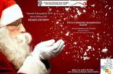 Χριστουγεννιάτικο Bazaar αγάπης της ΣΟΝΕ & του Συλλόγου Συνδρόμου Down Ελλάδος