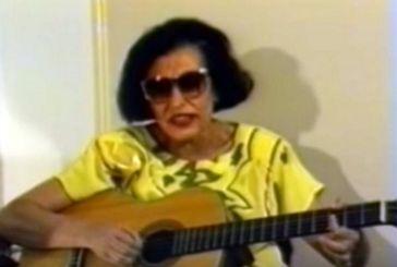 Αγρίνιο: όταν η αδερφή της Μιράντας τραγουδούσε Βέμπο  (βίντεο)