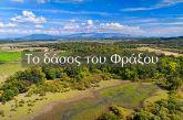 Σε ένα βίντεο όλη η ομορφιά του σπάνιου δάσους του Φράξου στο Λεσίνι