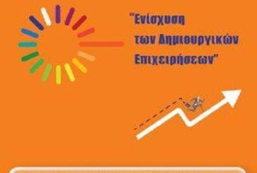 «Ενίσχυση των Δημιουργικών Επιχειρήσεων» στην Περιφέρεια Δυτ. Ελλάδας