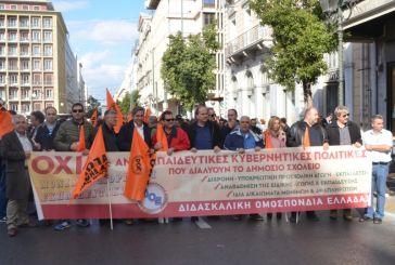 24ωρη απεργιακή κινητοποίηση προτείνει ο Σύλλογος Εκπαιδευτικών Πρωτοβάθμιας Εκπαίδευσης Μεσολογγίου