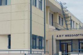ΑΑΔΕ: άμεσα μετακίνηση στο Αγρίνιο τριών υπαλλήλων της ΔΟΥ Μεσολογγίου
