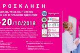 Γυναικεία Υγεία και Τοκετός: δωρεάν τεστ ΠΑΠ και ενημερωτική εκδήλωση στον δήμο Αγρινίου