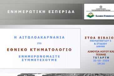 «Η Αιτωλοακαρνανία στο Εθνικό Κτηματολόγιο» θέμα Εσπερίδας της ΠΑΝΣΥ