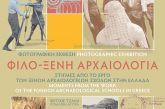 Συνέδριο Φιλό-ξενη Αρχαιολογία – Ξένες Αρχαιολογικές Σχολές και Ινστιτούτα στην Ελλάδα