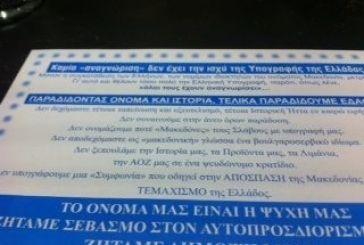 Μοίραζαν φυλλάδια για το «σκοπιανό»  την ώρα της παρέλασης σε Αγρίνιο και Μεσολόγγι