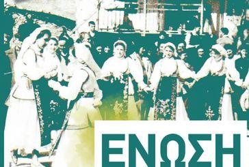 Συνεχίζει για 12η χρονιά η Ένωση Ρουμελιωτών Νέας Ιωνίας