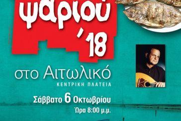 Η Γιορτή Ψαριού το Σάββατο 6 Οκτωβρίου στο Αιτωλικό