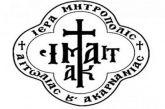 Ομιλία του π. Θεμιστοκλέους Χριστοδούλου στη Σχολή Γονέων στο Μεσολόγγι