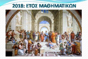 Ημερίδα για τα «αρχαία ελληνικά μαθηματικά» στο 2ο ΓΕ.Λ. Αγρινίου