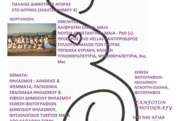 «Τοκετός & Θηλασμός: Στάση Ζωής» θέμα ημερίδας στο Αγρίνιο