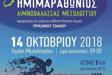 Την Κυριακή ο 3ος Ημιμαραθώνιος Λιμνοθάλασσας Μεσολογγίου
