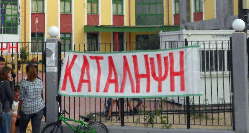 Καμία μαθητική κατάληψη σήμερα στο Αγρίνιο