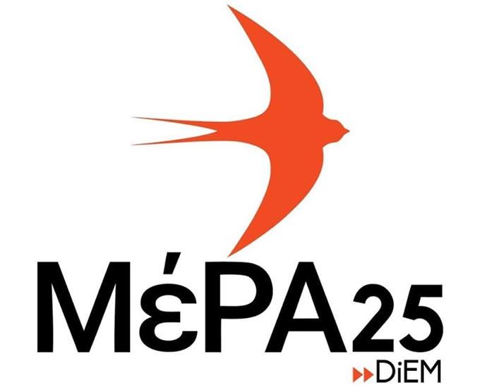 Ανοιχτή συζήτηση του ΜέΡΑ25 στο Αγρίνιο για το εκλογικό πρόγραμμα του κόμματος