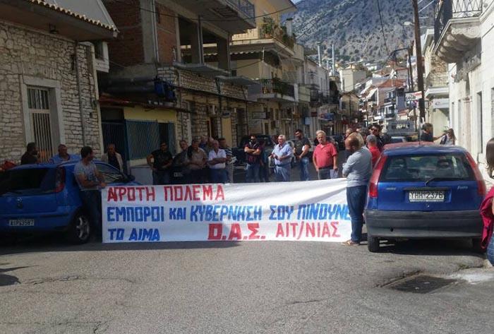 Διαμαρτυρία αγροτών και κτηνοτρόφων στην Τράπεζα Πειραιώς στον Αστακό (φωτο)