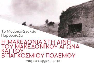 Εκδήλωση στο Μουσικό Σχολείο Αγρινίου για την Εθνική Επέτειο της 28ης Οκτωβρίου