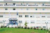 Νοσοκομείο Μεσολογγίου: πρόσθετα μέτρα για τον κορωνοϊό