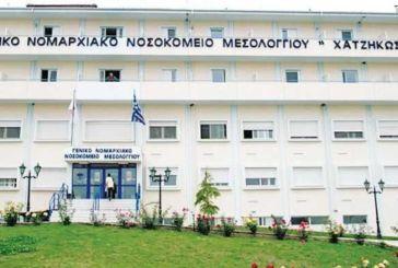 Νοσοκομείο Μεσολογγίου: Τέσσερις νέες προσλήψεις επικουρικού προσωπικού