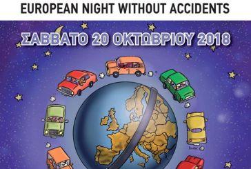 12η Ευρωπαϊκή Νύχτα Χωρίς Ατυχήματα: Δράσεις σε Αγρίνιο και Μεσολόγγι
