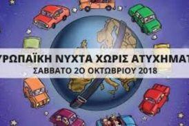 «Νύχτα χωρίς Ατυχήματα» σε Αγρίνιο και Μεσολόγγι