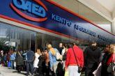 ΟΑΕΔ: Το χρονοδιάγραμμα για 35.500 προσλήψεις σε Δημόσιο, επιχειρήσεις