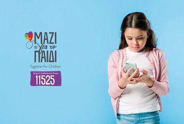 Παιδί & Social Media