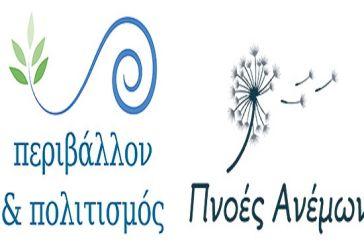 """""""Περιβάλλον και Πολιτισμός: Πνοές Ανέμων"""": Εκπαιδευτικά προγράμματα σε Αιτωλοακαρνανία και Λευκάδα"""