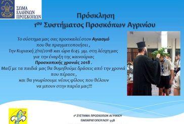 Την Κυριακή ο αγιασμός του 1ου Συστήματος Προσκόπων Αγρινίου