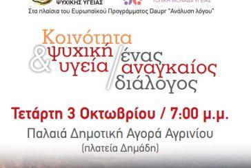 Εκδήλωση στο Αγρίνιο: «κοινότητα και ψυχική υγεία, ένας αναγκαίος διάλογος»