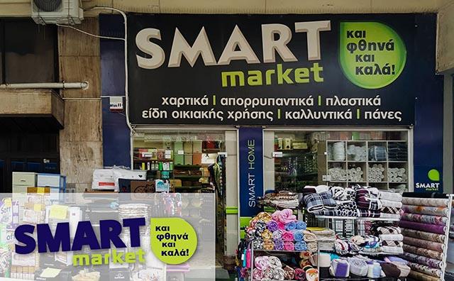 Αγρίνιο: Μεγάλες προσφορές για το σπίτι και το παιδί από το SMART MARKET