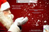 Χριστουγεννιάτικο Φιλανθρωπικό Bazaar από τη Συμφωνική Ορχήστρα Νέων Ελλάδος