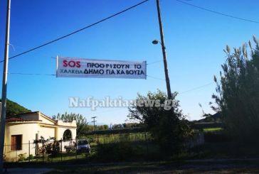 """Καζάνι που βράζει η Χάλκεια: """"Δεν θέλουμε χαβούζα την περιοχή"""" λένε οι πολίτες (φωτο)"""